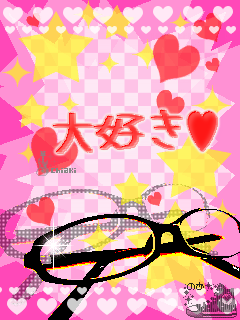 大好きな人メガネかわいい画像